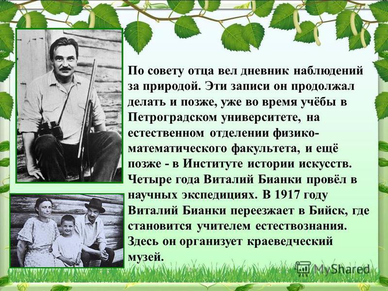 По совету отца вел дневник наблюдений за природой. Эти записи он продолжал делать и позже, уже во время учёбы в Петроградском университете, на естественном отделении физико- математического факультета, и ещё позже - в Институте истории искусств. Четы