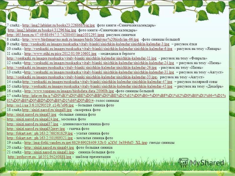 7 слайд - http://img2.labirint.ru/books23/226868/big.jpg фото книги «Синичкин календарь»http://img2.labirint.ru/books23/226868/big.jpg http://img2.labirint.ru/books4/31296/big.jpg фото книги «Синичкин календарь»http://img2.labirint.ru/books4/31296/bi