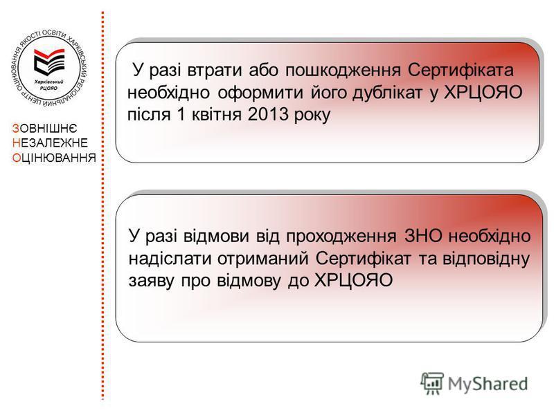 У разі втрати або пошкодження Сертифіката необхідно оформити його дублікат у ХРЦОЯО після 1 квітня 2013 року У разі втрати або пошкодження Сертифіката необхідно оформити його дублікат у ХРЦОЯО після 1 квітня 2013 року У разі відмови від проходження З