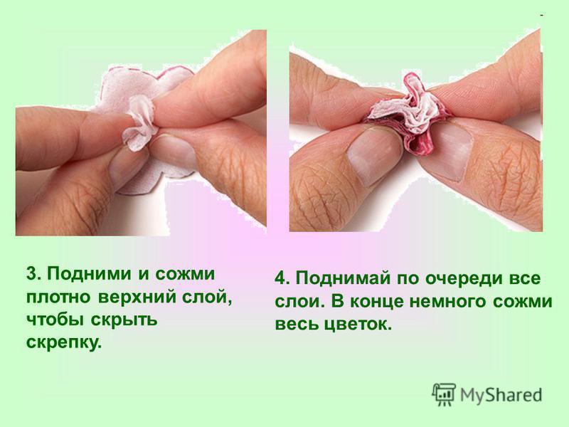 3. Подними и сожми плотно верхний слой, чтобы скрыть скрепку. 4. Поднимай по очереди все слои. В конце немного сожми весь цветок.