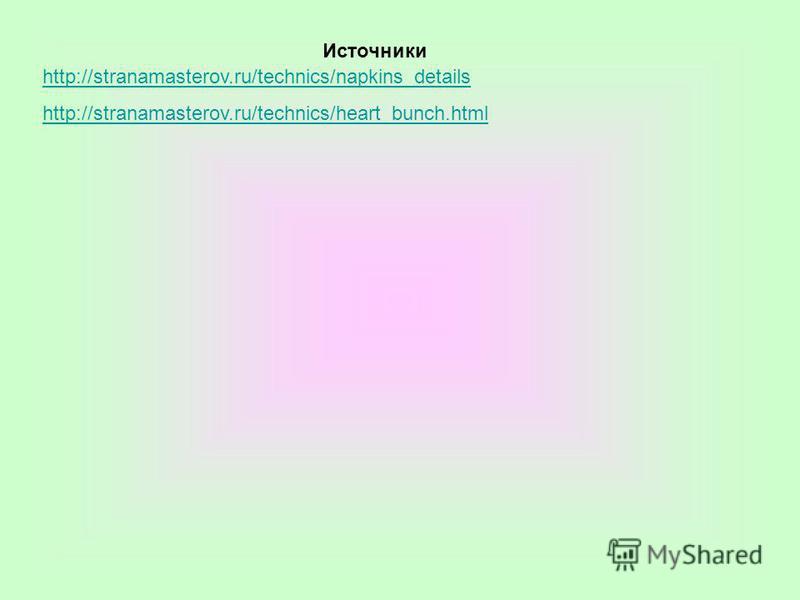 http://stranamasterov.ru/technics/napkins_details http://stranamasterov.ru/technics/heart_bunch.html Источники
