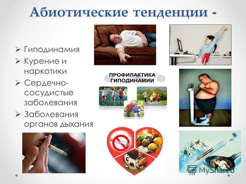 Абиотические тенденции - Гиподинамия Курение и наркотики Сердечно- сосудистые заболевания Заболевания органов дыхания