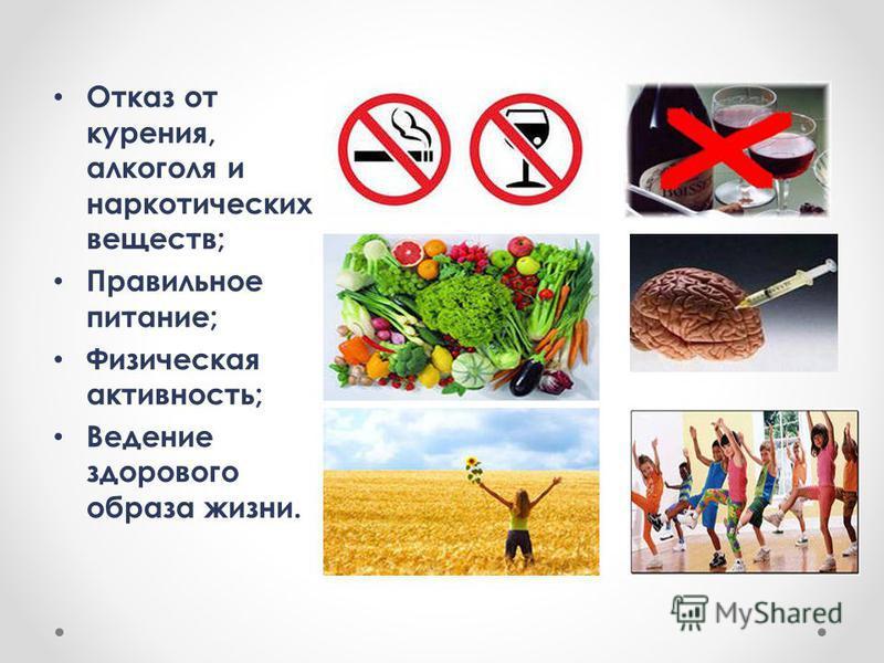 Отказ от курения, алкоголя и наркотических веществ; Правильное питание; Физическая активность; Ведение здорового образа жизни.