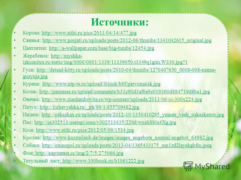 Источники: Корова: http://www.stihi.ru/pics/2011/04/14/477. jpg Свинья: http://www.porjati.ru/uploads/posts/2012-06/thumbs/1341042615_original.jpg Цыплятки: http://a-wallpaper.com/base/big-tumbs/12454. jpg Жеребенок: http://myshka- iskusnitca.ru/stat