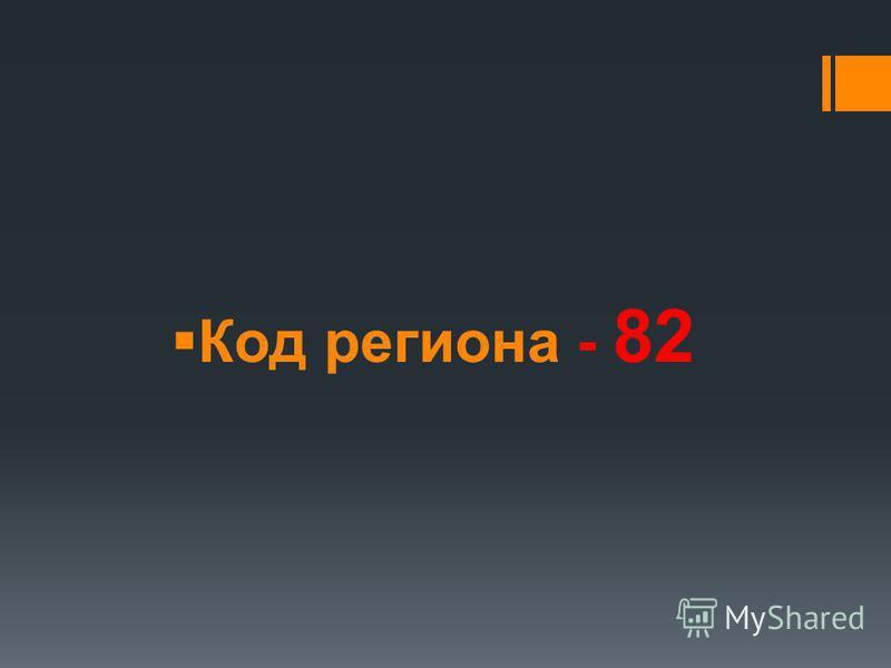 Код региона - 82