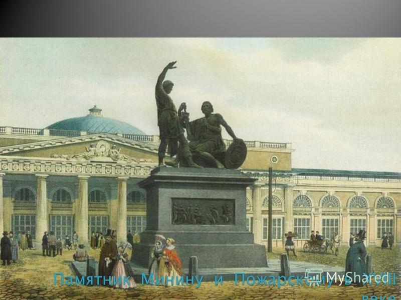 Памятник Минину и Пожарскому в XVIII веке