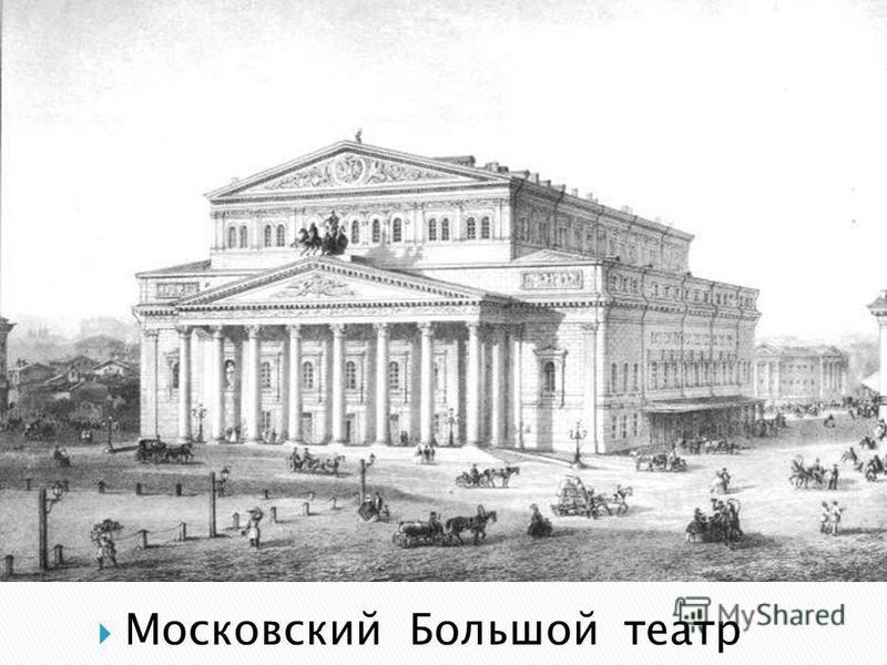 Московский Большой театр