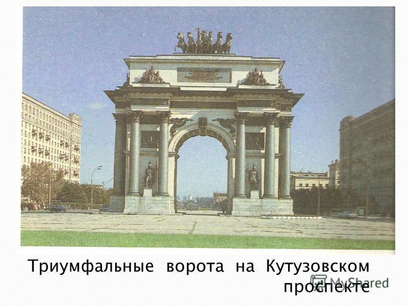 Триумфальные ворота на Кутузовском проспекте