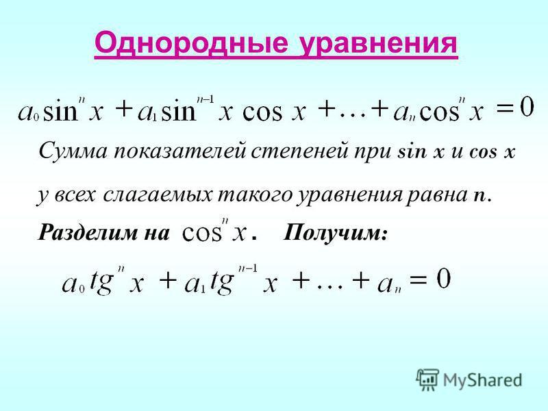 Однородные уравнения Сумма показателей степеней при sin x и cos x у всех слагаемых такого уравнения равна n. Разделим на.Получим :