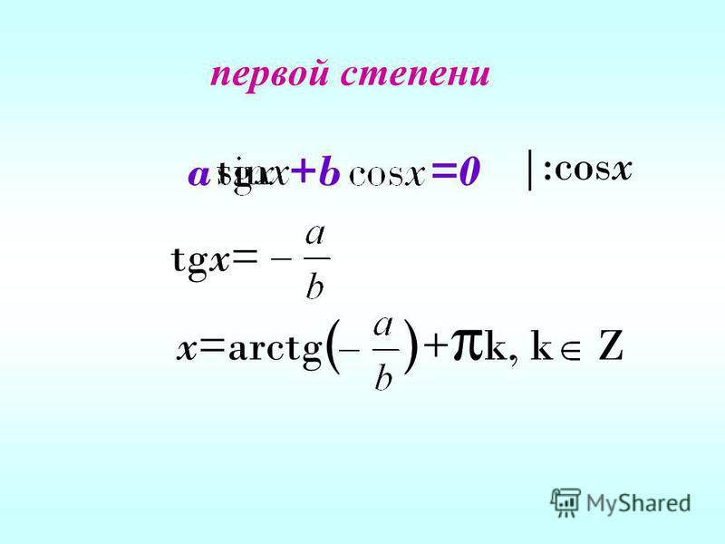 первой степени a +b =0 |:cosx tgx= x=arctg ( ) + π k, k Z