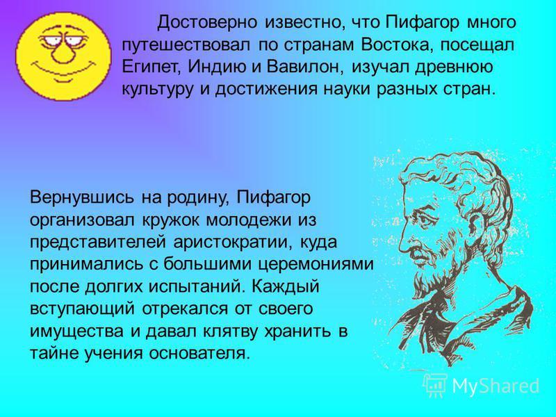 Пифагор – древнегреческий ученый ( VI в. до н.э.) Знаменитый греческий философ и математик Пифагор Самосский, именем которого названа теорема, жил около 2,5 тысяч лет тому назад. Дошедшие до нас биографические сведения о Пифагоре отрывочны и далеко н