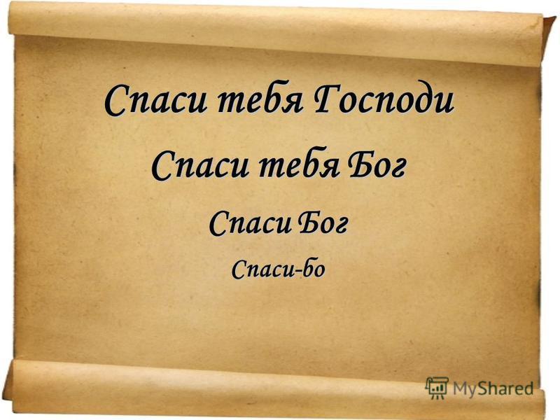 Спаси тебя Господи Спаси тебя Бог Спаси Бог Спаси-бо