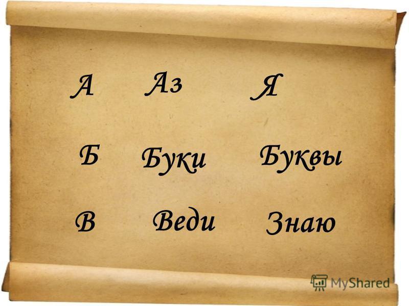В Б А Аз Буквы Буки Веди Знаю Я