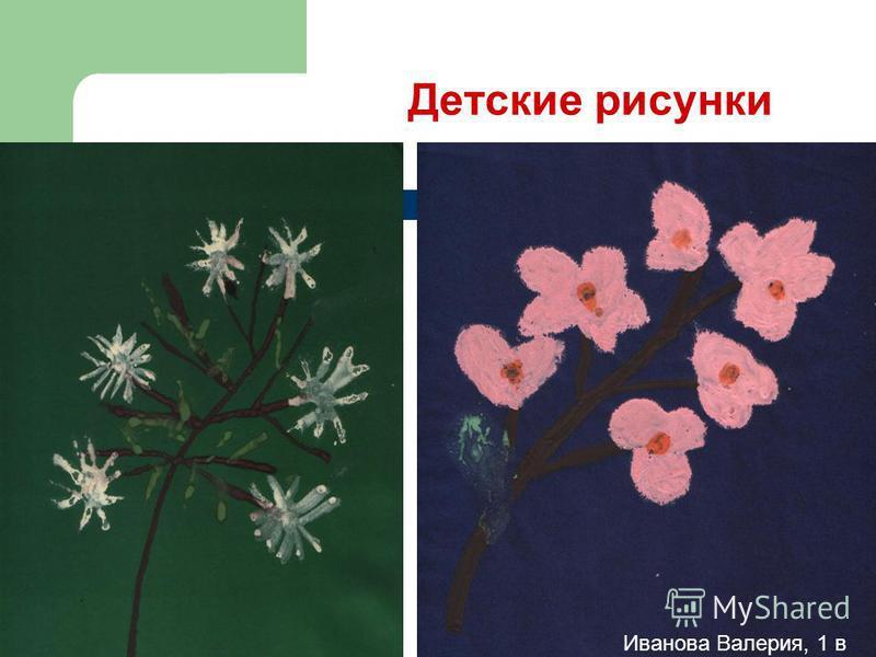 Детские рисунки Иванова Валерия, 1 в