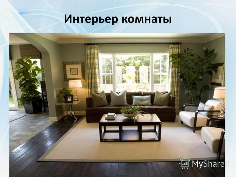 Интерьер комнаты 12