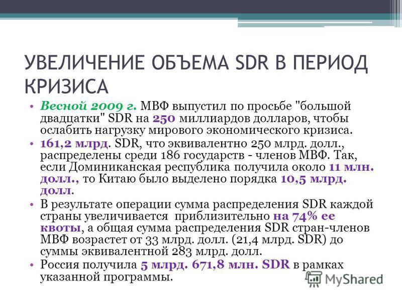 УВЕЛИЧЕНИЕ ОБЪЕМА SDR В ПЕРИОД КРИЗИСА Весной 2009 г. МВФ выпустил по просьбе