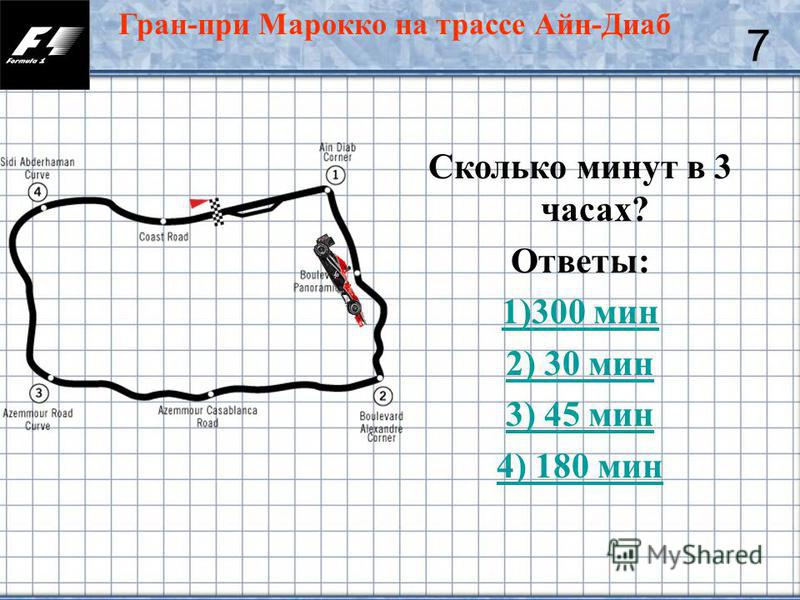 53 Сколько минут в 3 часах? Ответы: 1)300 мин 2) 30 мин 3) 45 мин 4) 180 мин 7 Гран-при Марокко на трассе Айн-Диаб