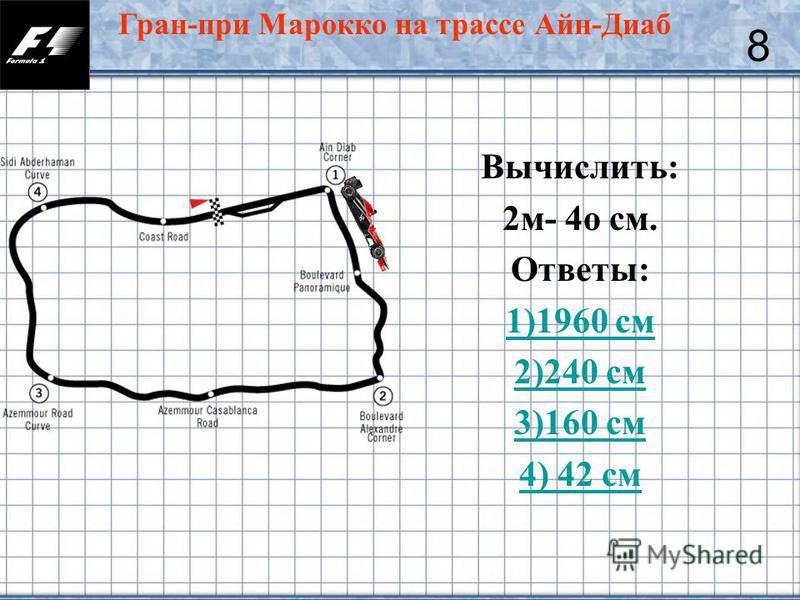 7 Вычислить: 2 м- 4 о см. Ответы: 1)1960 см 2)240 см 3)160 см 4) 42 см 8 Гран-при Марокко на трассе Айн-Диаб