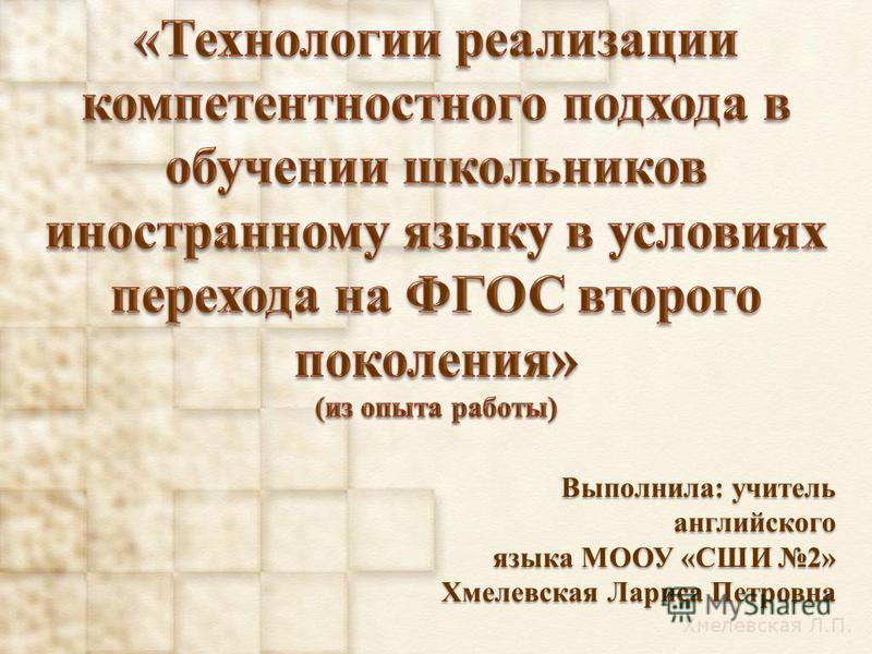 Выполнила: учитель английского языка МООУ «СШИ 2» Хмелевская Лариса Петровна