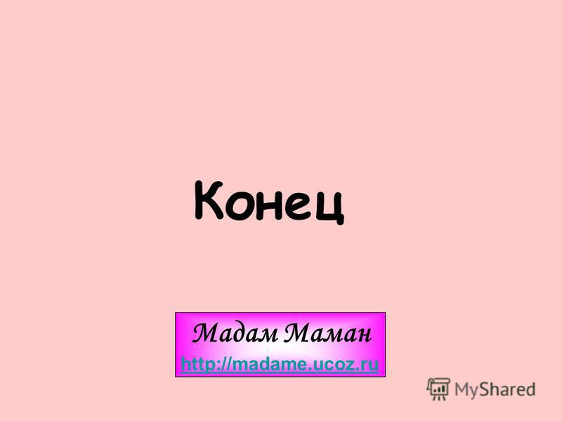Конец Мадам Маман http://madame.ucoz.ru