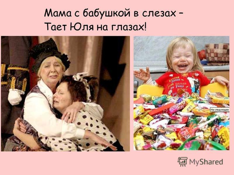 Мама с бабушкой в слезах – Тает Юля на глазах!
