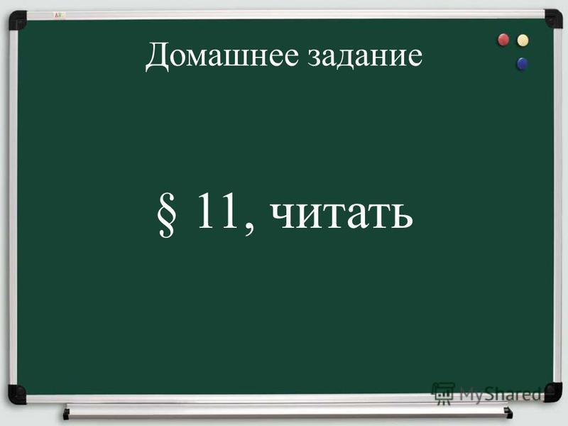 Домашнее задание § 11, читать