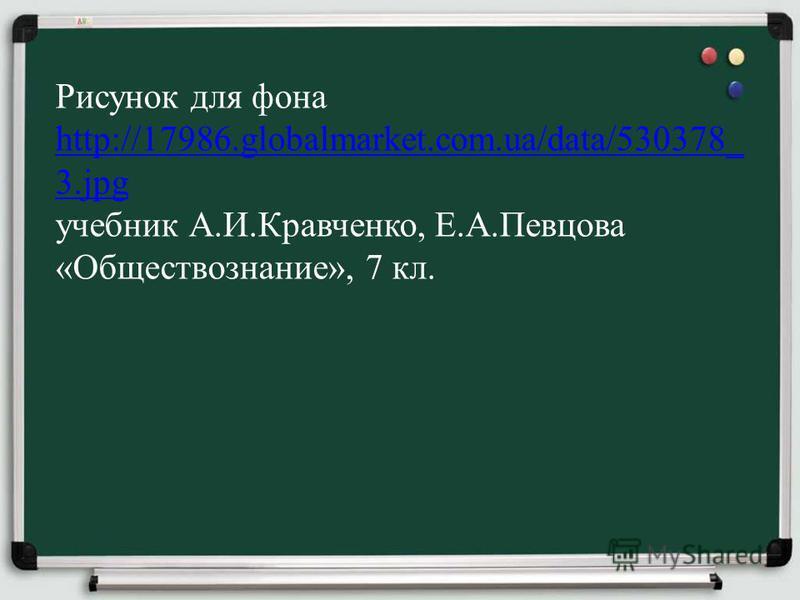 Рисунок для фона http://17986.globalmarket.com.ua/data/530378_ 3. jpg учебник А.И.Кравченко, Е.А.Певцова «Обществознание», 7 кл. http://17986.globalmarket.com.ua/data/530378_ 3.jpg