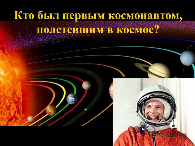 Кто был первым космонавтом, полетевшим в космос?