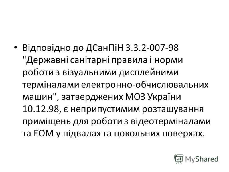 Відповідно до ДСанПіН 3.3.2-007-98