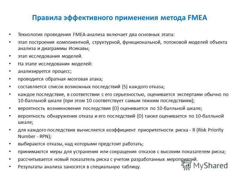 Правила эффективного применения метода FMEA Технология проведения FMEA-анализа включает два основных этапа: этап построения компонентной, структурной, функциональной, потоковой моделей объекта анализа и диаграммы Исикавы; этап исследования моделей. Н