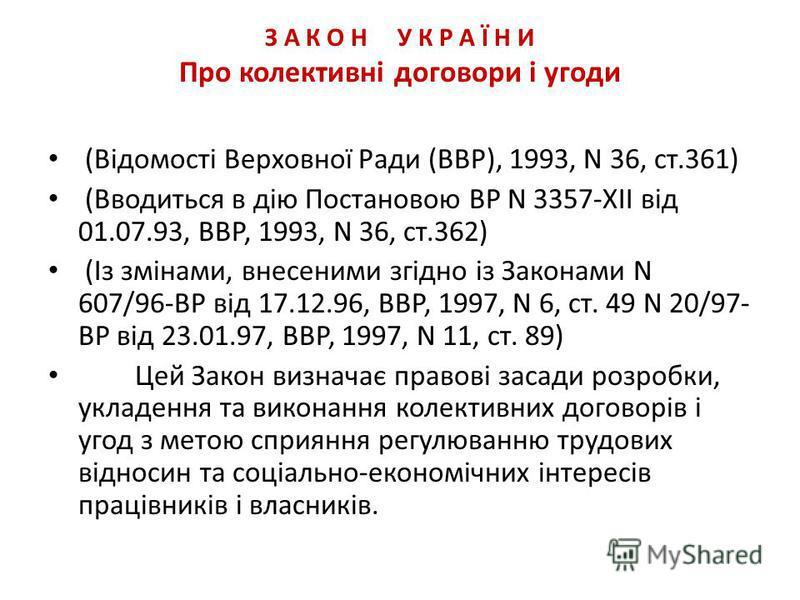 З А К О Н У К Р А Ї Н И Про колективні договори і угоди (Відомості Верховної Ради (ВВР), 1993, N 36, ст.361) (Вводиться в дію Постановою ВР N 3357-XII від 01.07.93, ВВР, 1993, N 36, ст.362) (Із змінами, внесеними згідно із Законами N 607/96-ВР від 17