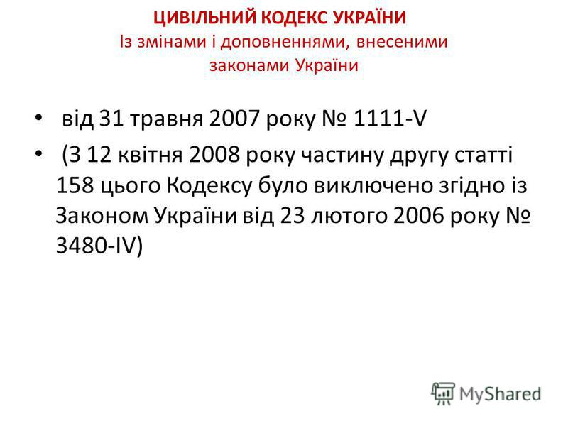 ЦИВІЛЬНИЙ КОДЕКС УКРАЇНИ Із змінами і доповненнями, внесеними законами України від 31 травня 2007 року 1111-V (З 12 квітня 2008 року частину другу статті 158 цього Кодексу було виключено згідно із Законом України від 23 лютого 2006 року 3480-IV)