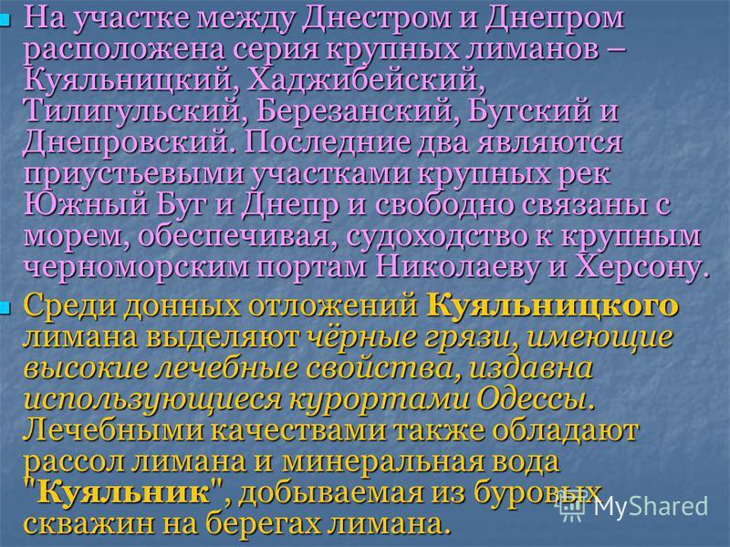 На участке между Днестром и Днепром расположена серия крупных лиманов – Куяльницкий, Хаджибейский, Тилигульский, Березанский, Бугский и Днепровский. Последние два являются приустьевыми участками крупных рек Южный Буг и Днепр и свободно связаны с море