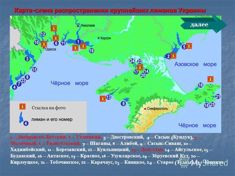 Карта-схема распространения крупнейших лиманов Украины 1 – Днепровско - Бугский. 2 – Утлюцкий, 3 – Днестровский, 4 – Сасык ( Кундук ), 5 – Молочный, 6 – Тилигульский, 7 – Шаганы, 8 – Алибей, 9 – Сасык - Сиваш, 10 – Хаджибейский, 11 – Березанский, 12