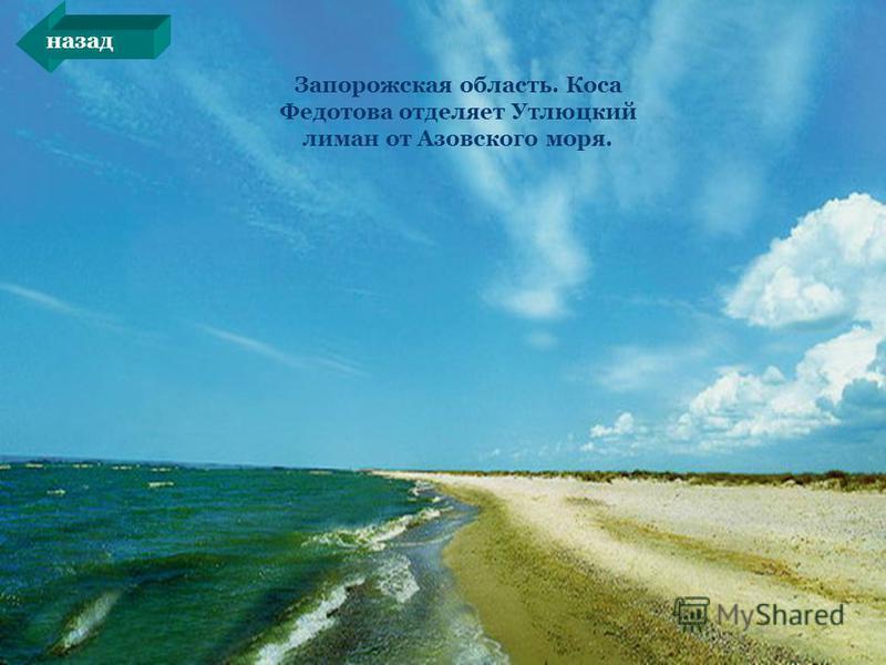 Запорожская область. Коса Федотова отделяет Утлюцкий лиман от Азовского моря. назад