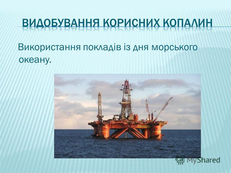 Використання покладів із дня морського океану.
