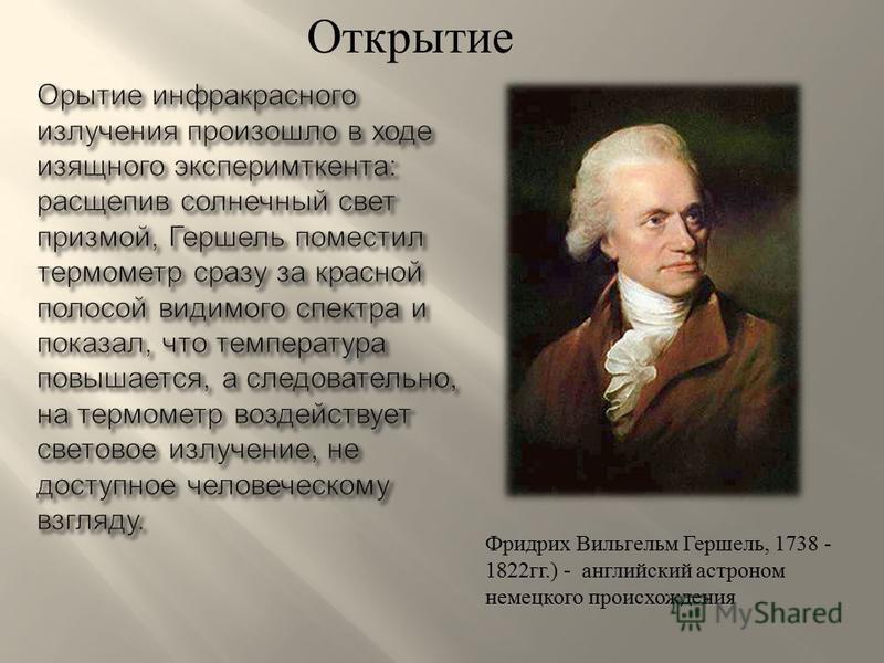 Открытие Фридрих Вильгельм Гершель, 1738 - 1822 гг.) - английский астроном немецкого происхождения