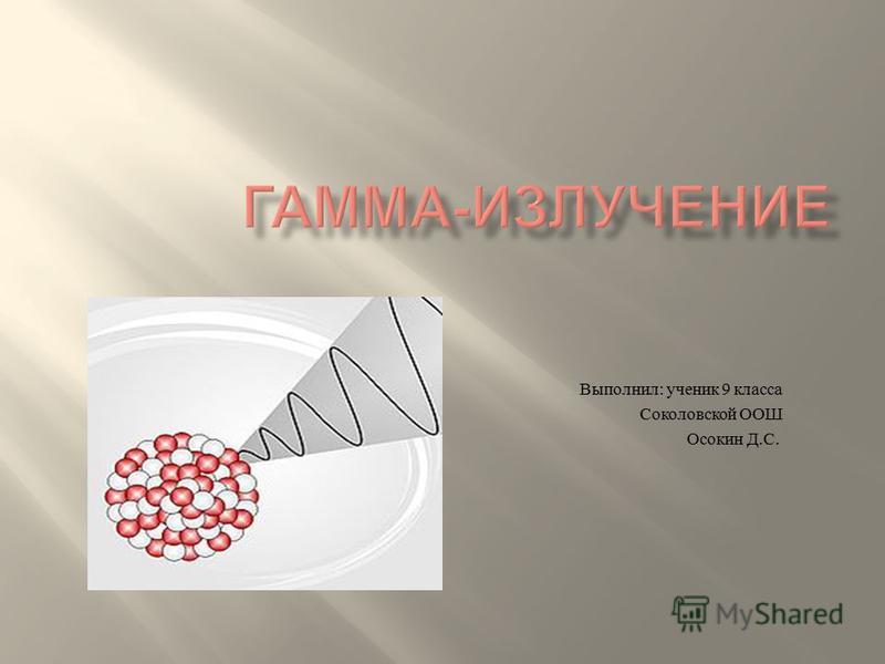 Выполнил: ученик 9 класса Соколовской ООШ Осокин Д.С.