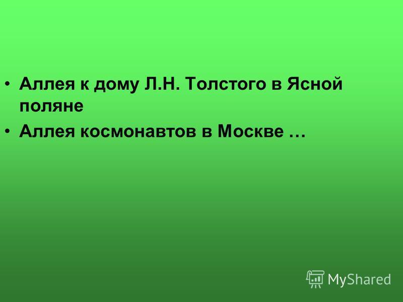 Аллея к дому Л.Н. Толстого в Ясной поляне Аллея космонавтов в Москве …