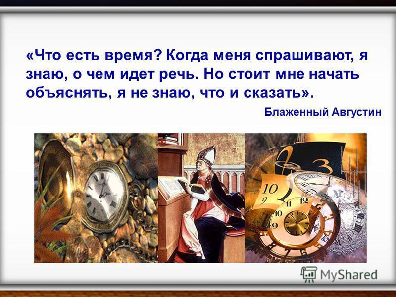 Автор: учитель физики и информатики Александрова З.В., МОУ СОШ 5 п.Печенга, Мурманская обл., 2009 г. Что есть что Что есть что… Время,часы