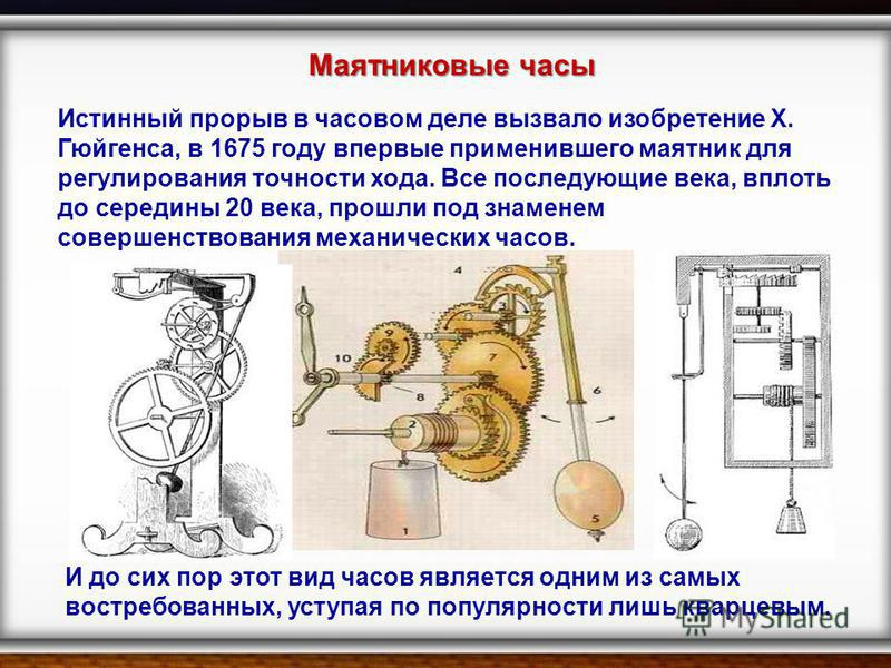 В средневековье, во всех мусульманских странах, в том числе в Средней Азии и Иране для определения времени обычно употреблялся прибор под названием «устурлаб» (астролябия). В европейских странах до XIV в. астролябия в основном покупалась в странах ис