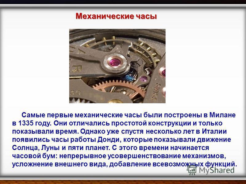 Истинный прорыв в часовом деле вызвало изобретение Х. Гюйгенса, в 1675 году впервые применившего маятник для регулирования точности хода. Все последующие века, вплоть до середины 20 века, прошли под знаменем совершенствования механических часов. Маят