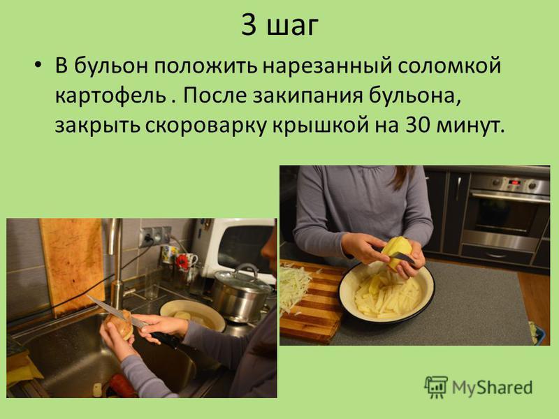 3 шаг В бульон положить нарезанный соломкой картофель. После закипания бульона, закрыть скороварку крышкой на 30 минут.
