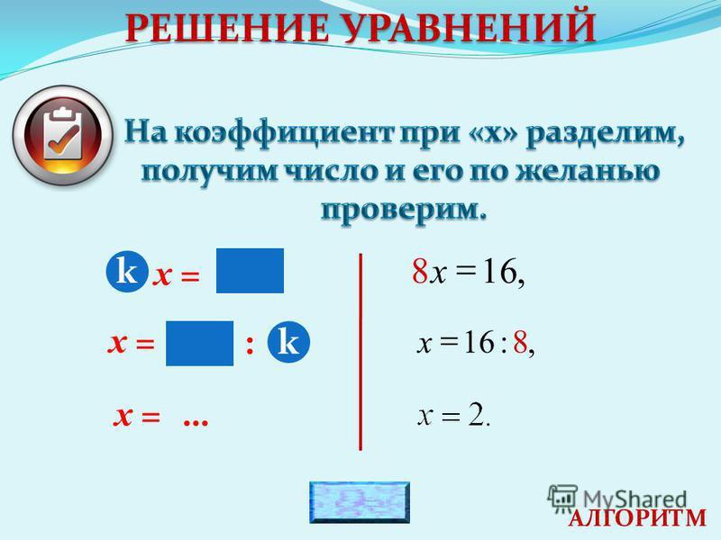 х = : … k k РЕШЕНИЕ УРАВНЕНИЙ,168 х,8:16 х АЛГОРИТМ