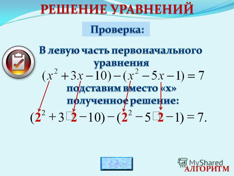 РЕШЕНИЕ УРАВНЕНИЙ 7.)1252()10232( 22 АЛГОРИТМ