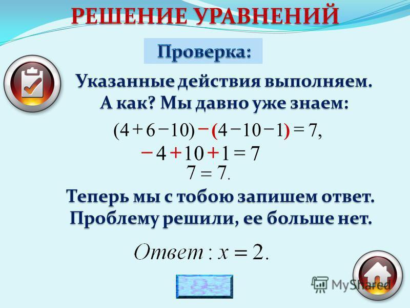 РЕШЕНИЕ УРАВНЕНИЙ Указанные действия выполняем. А как? Мы давно уже знаем:,7)1104() 64( 71104 Теперь мы с тобою запишем ответ. Проблему решили, ее больше нет.