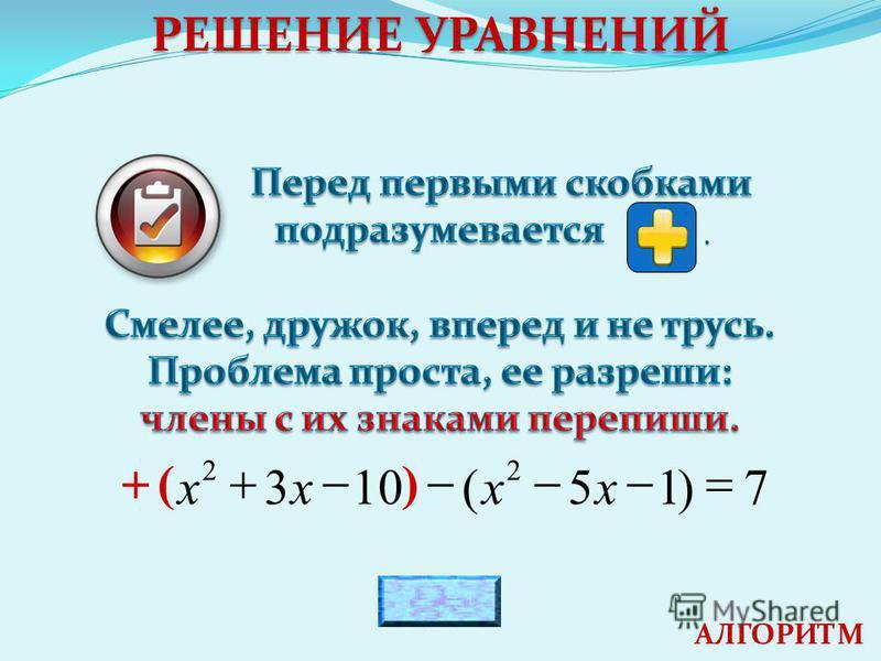 РЕШЕНИЕ УРАВНЕНИЙ )( 7)15(103 22 хох АЛГОРИТМ.