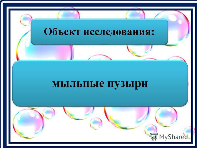 Объект исследования: мыльные пузыри