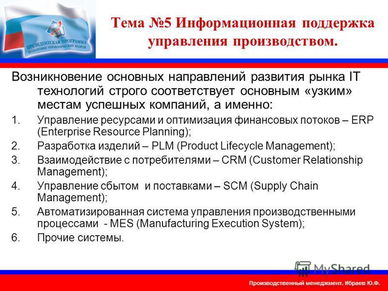 Тема 5 Информационная поддержка управления производством. Возникновение основных направлений развития рынка IT технологий строго соответствует основным «узким» местам успешных компаний, а именно: 1. Управление ресурсами и оптимизация финансовых поток