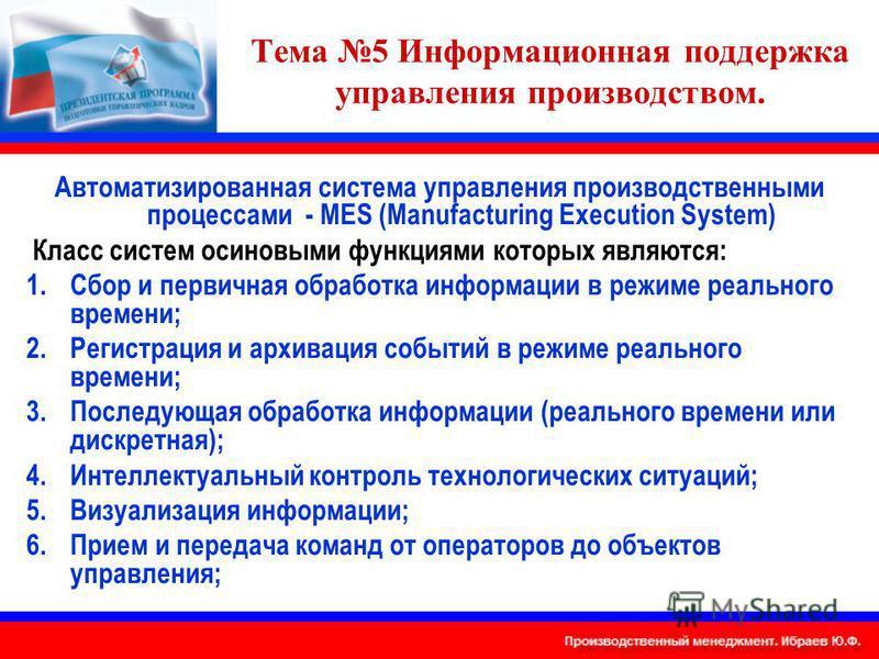 Тема 5 Информационная поддержка управления производством. Автоматизированная система управления производственными процессами - MES (Manufacturing Execution System) Класс систем осиновыми функциями которых являются: 1. Сбор и первичная обработка инфор